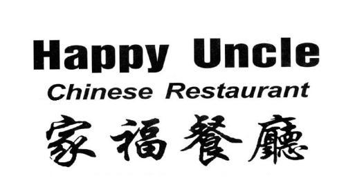 happy-uncle-31